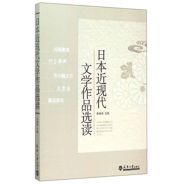 商品详情 - 日本近现代文学作品选读 - image  0