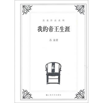 苏童作文系列:我的帝王生涯