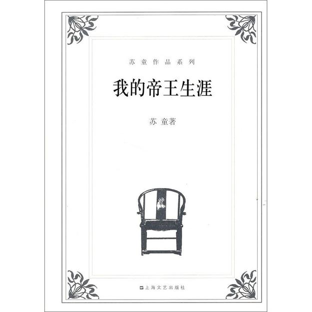 商品详情 - 苏童作文系列:我的帝王生涯 - image  0
