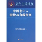 中国老年人避险与自救指南