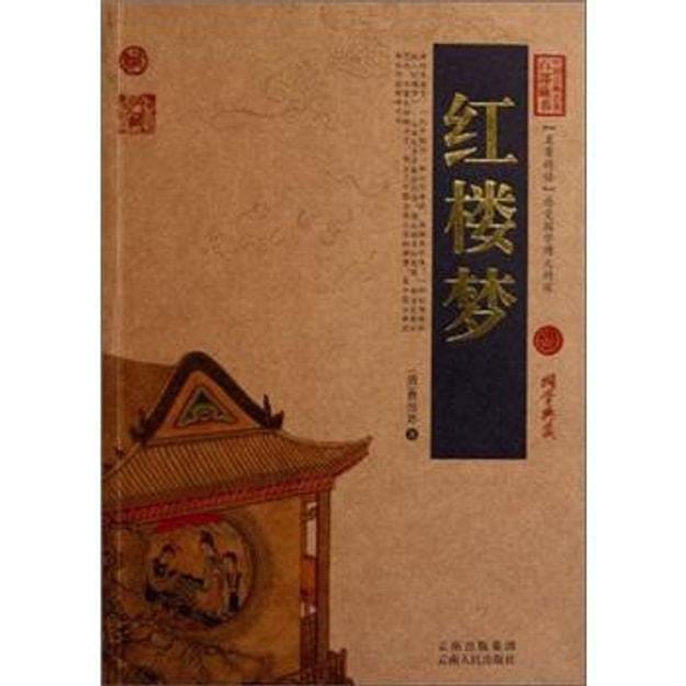 商品详情 - 中国古典名著百部藏书:红楼梦 - image  0