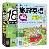出国旅游学习必备 旅游英语口语图解一看就会+超奇迹 分类记 18000英语单词