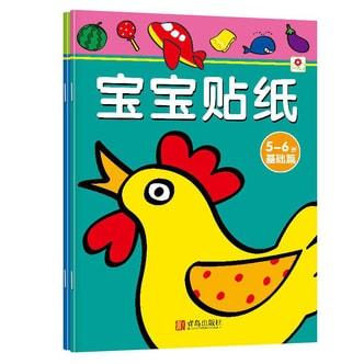 邦臣小红花·宝宝贴纸(5-6岁 套装共2册)