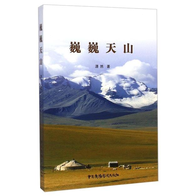 商品详情 - 巍巍天山 - image  0