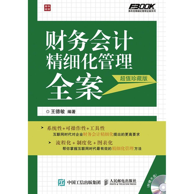 商品详情 - 财务会计精细化管理全案(超值珍藏版) - image  0