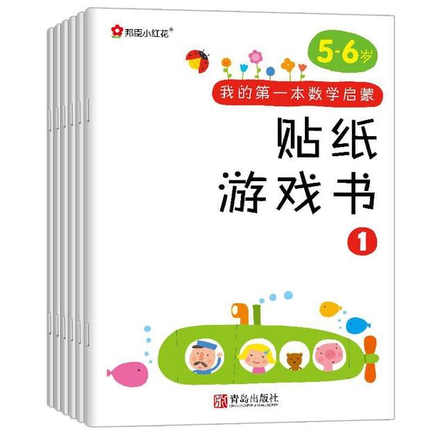 商品详情 - 邦臣小红花·我的第一本数学启蒙贴纸游戏书(5~6岁 套装全6册) - image  0
