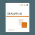 VOOLGA Astaxanthin Tranexamic Acid Repair Mask 5 sheets