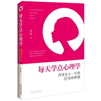 每天学点心理学:改变女人一生的20堂心理课