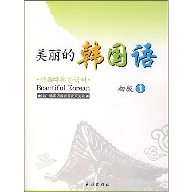 商品详情 - 美丽的韩国语(初级1)(附CD光盘) - image  0
