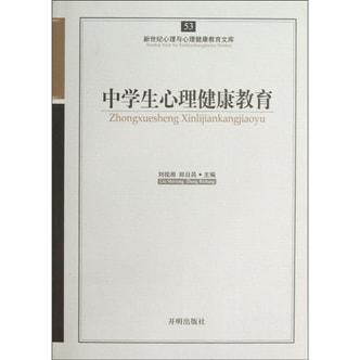 新世纪心理与心理健康教育文库:中学生心理健康教育