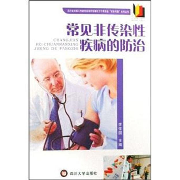 商品详情 - 常见非传染性疾病的防治 - image  0