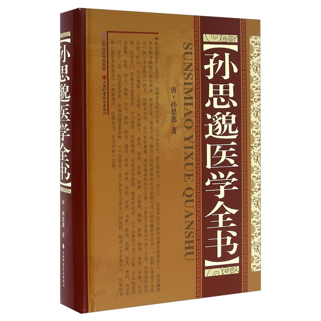 Product Detail - 孙思邈医学全书 - image 0