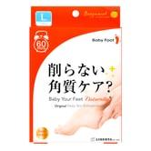 日本BABY FOOT 还原嫩足3D去死皮足膜 L号 1对入 COSME大赏受赏