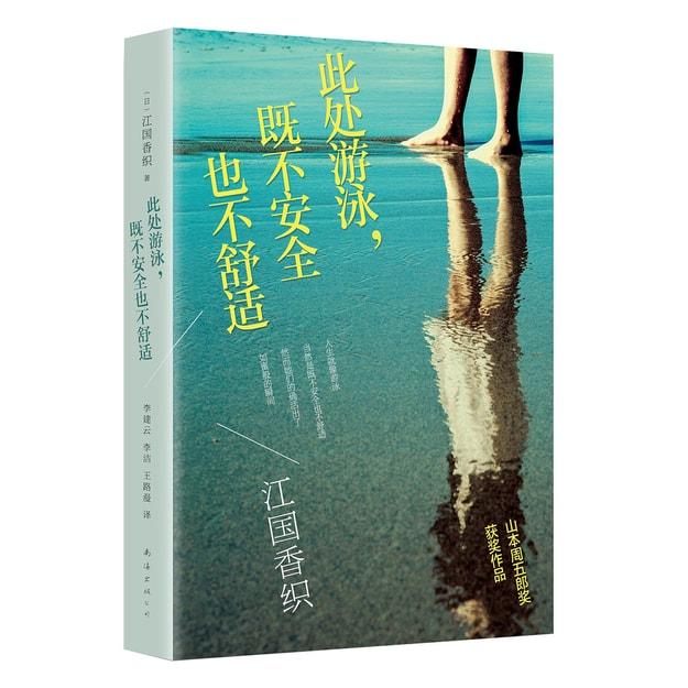 商品详情 - 江国香织:此处游泳,既不安全也不舒适 - image  0
