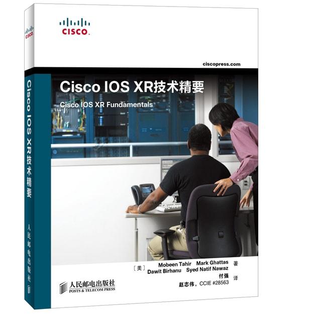 商品详情 - Cisco IOS XR技术精要 - image  0