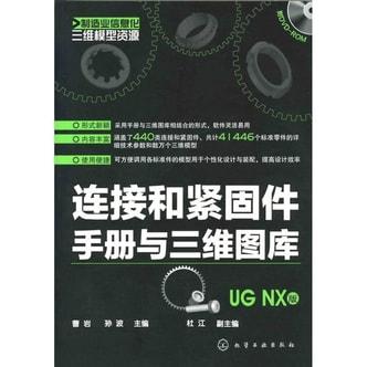 制造业信息化三维模型资源:连接和紧固件手册与三维图库(UG NX版)(附DVD-ROM光盘1张)