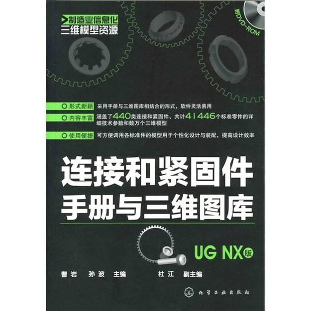 商品详情 - 制造业信息化三维模型资源:连接和紧固件手册与三维图库(UG NX版)(附DVD-ROM光盘1张) - image  0