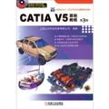 CATIA V5基础教程(第3版)(附光盘)