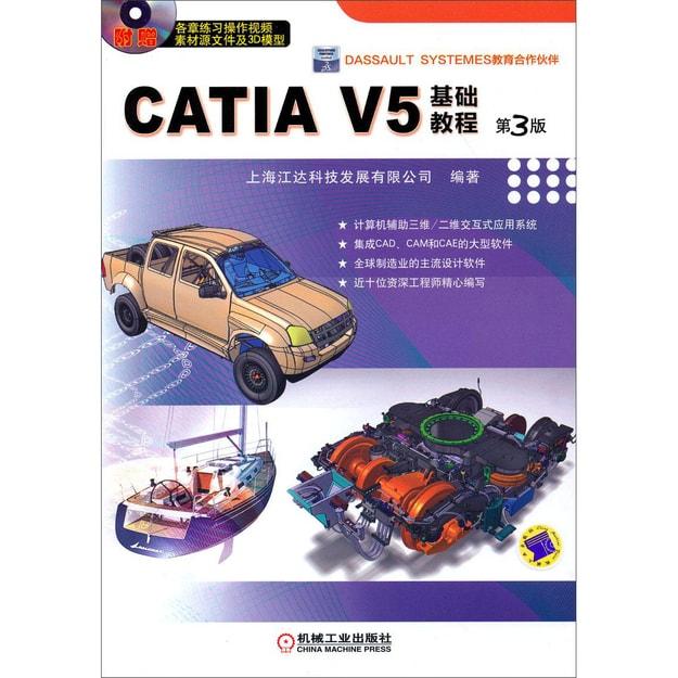 商品详情 - CATIA V5基础教程(第3版)(附光盘) - image  0