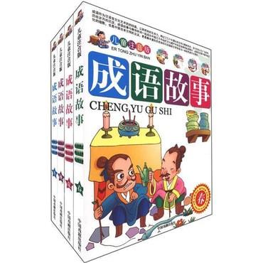 成语故事(儿童注音版 套装全4册)