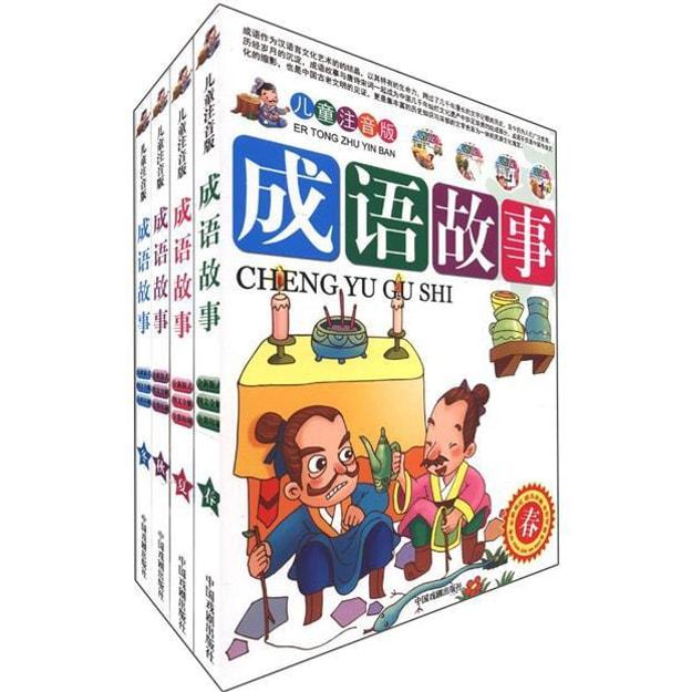 商品详情 - 成语故事(儿童注音版 套装全4册) - image  0