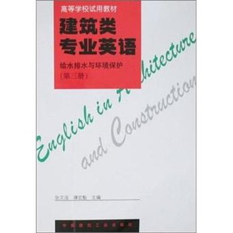 建筑类专业英语:给水排水环境保护(第3册)