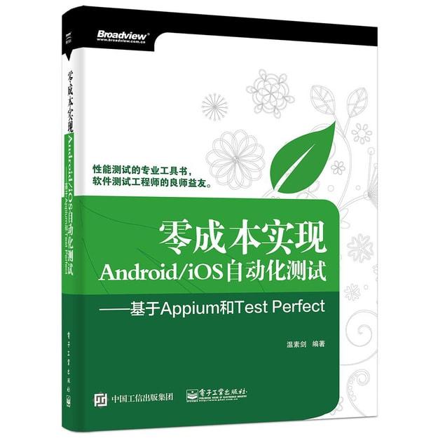商品详情 - 零成本实现Android/iOS自动化测试 基于Appium和Test Perfect - image  0