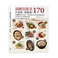 【繁體】減醣常備菜170任意搭、輕鬆瘦:每餐醣類少於20克、卡路里低於500,讓料理研究師半年瘦10公斤的創意