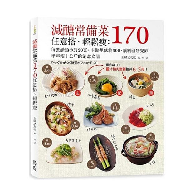 商品详情 - 【繁體】減醣常備菜170任意搭、輕鬆瘦:每餐醣類少於20克、卡路里低於500,讓料理研究師半年瘦10公斤的創意 - image  0