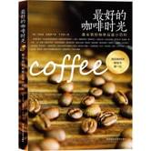 最好的咖啡时光:最全面的咖啡品鉴小百科