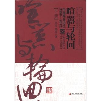 喧嚣与轮回:中国商业记忆(1950-2012)(下册)