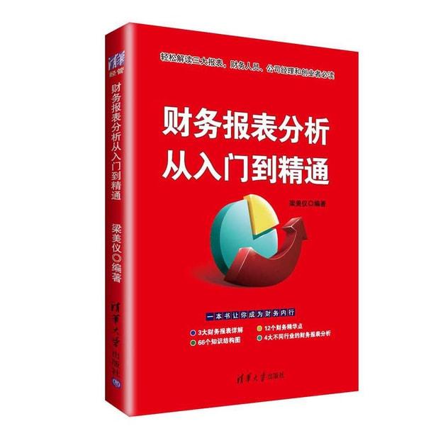 商品详情 - 财务报表分析从入门到精通 - image  0