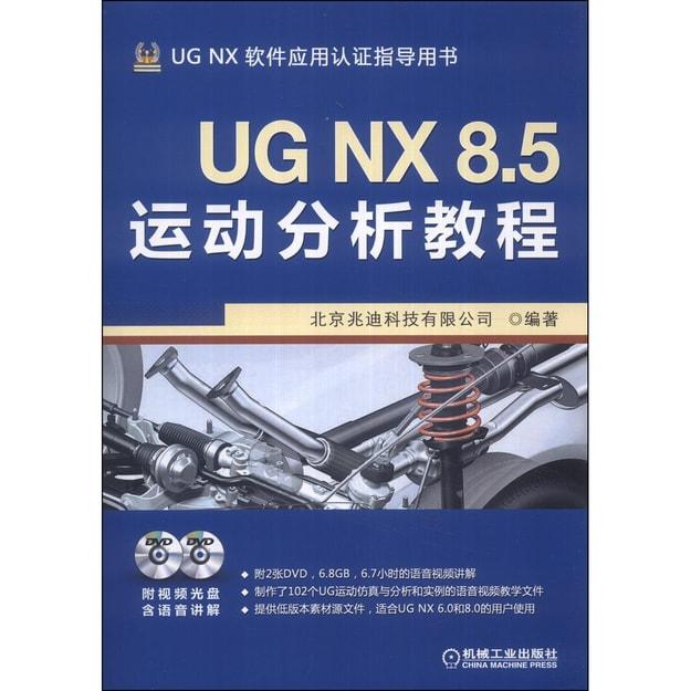商品详情 - UG NX 8.5运动分析教程(附DVD光盘2张) - image  0
