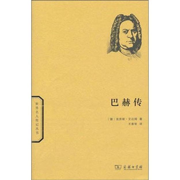 商品详情 - 世界名人传记丛书:巴赫传 - image  0