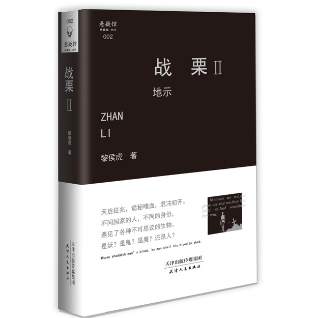商品详情 - 战栗(2):地示 - image  0