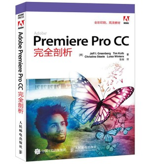 Adobe Premiere Pro CC完全剖析