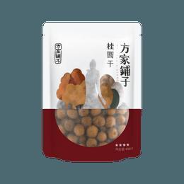 Dried Longan 450g