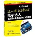 电子达人 我的第一本Arduino入门手册