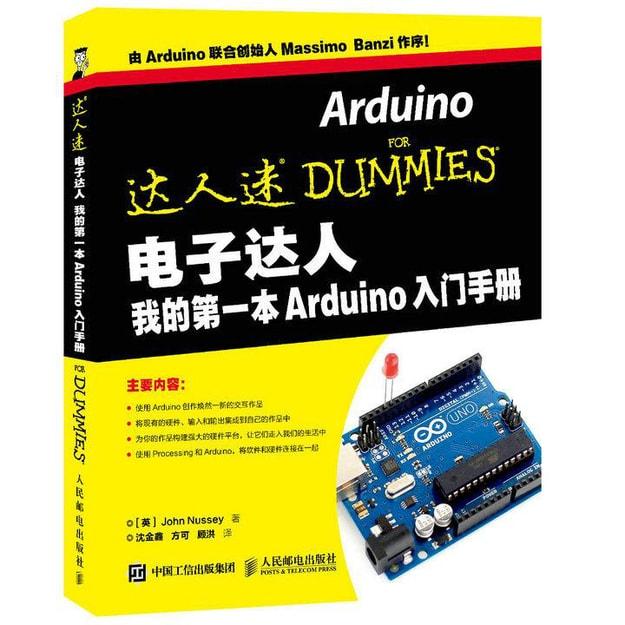 商品详情 - 电子达人 我的第一本Arduino入门手册 - image  0