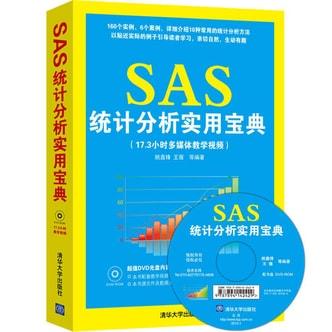 SAS统计分析实用宝典(附光盘)