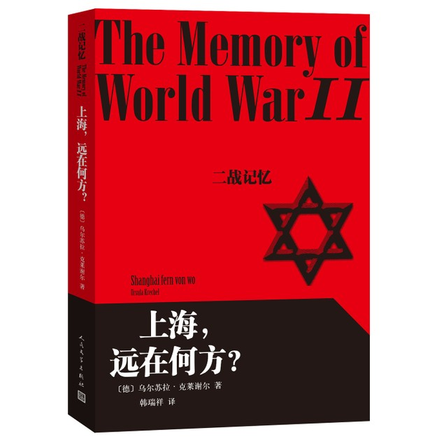 商品详情 - 二战记忆 上海,远在何方? - image  0
