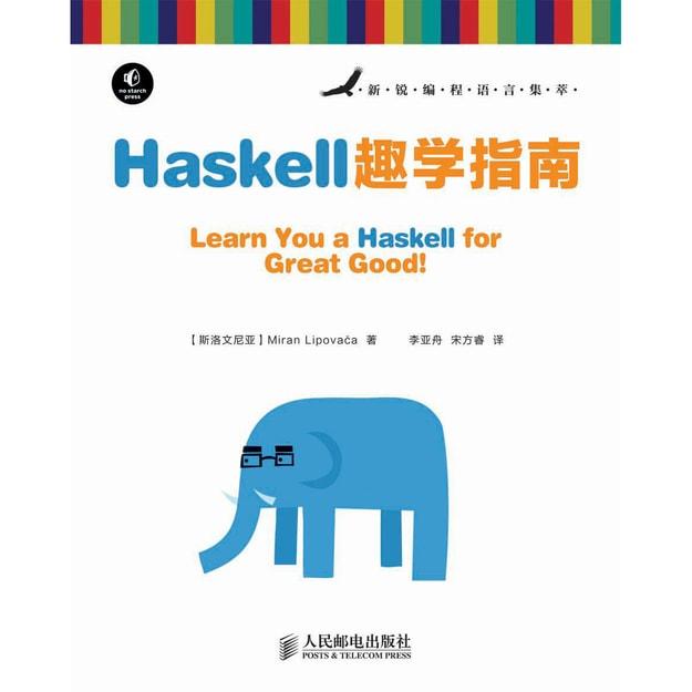 商品详情 - 新锐编程语言集萃:Haskell趣学指南 - image  0