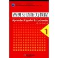 """普通高等教育""""十一五""""国家级规划教材·新世纪高等学校西班牙专业本科生系列教材:西班牙语听力教程1"""