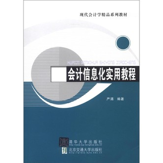 现代会计学精品系列教材:会计信息化实用教程