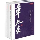 章太炎生平与学术(套装上下册)