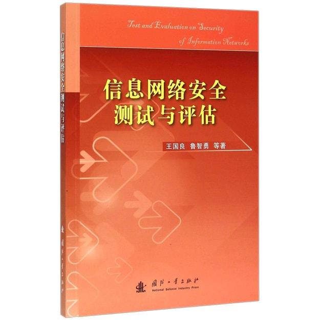 商品详情 - 信息网络安全测试与评估 - image  0