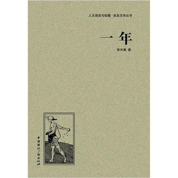 商品详情 - 人文阅读与收藏·良友文学丛书:一年 - image  0