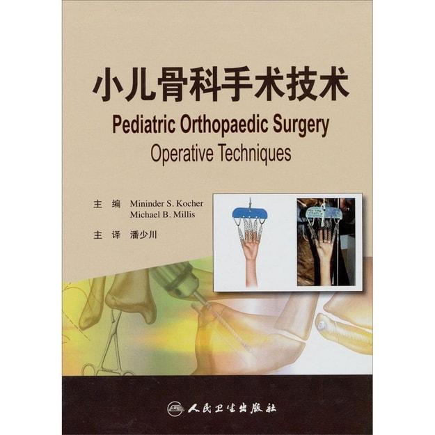 商品详情 - 小儿骨科手术技术(翻译版) - image  0