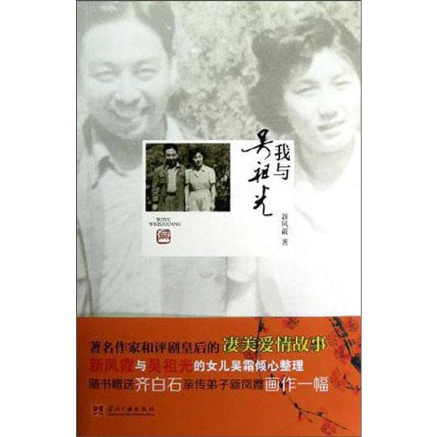 商品详情 - 我与吴祖光(签章版) - image  0