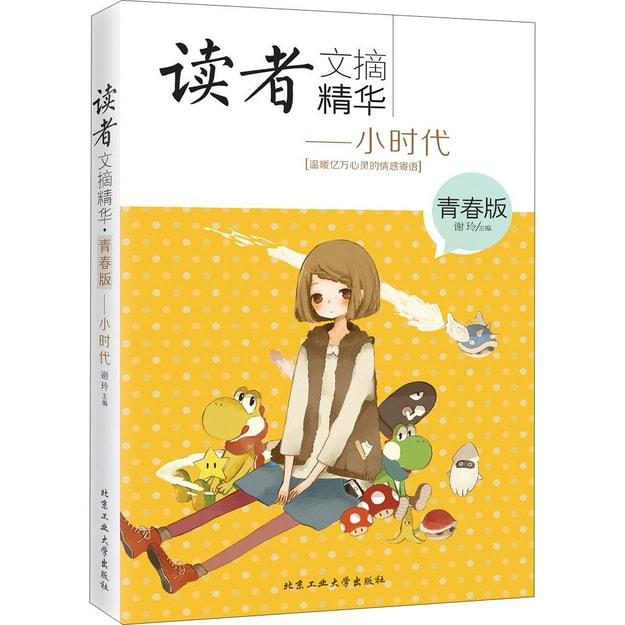商品详情 - 读者文摘精华·青春版:小时代 - image  0